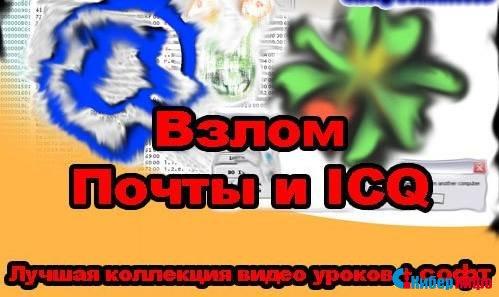 Новости по теме Как взломать icq номер СКАЧАТЬ обучалку. как создать чат в аське